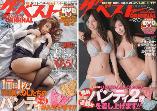 adult japanese panties - used panties magazine japan