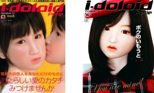 idoloid i-doloid real love doll magazine japan sex doll