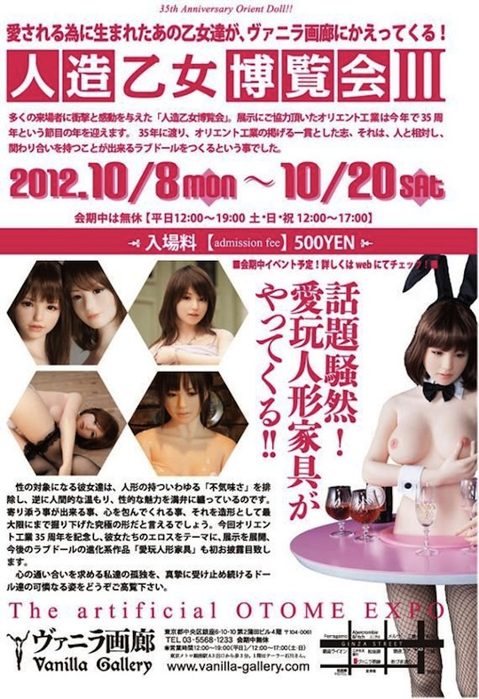 orient industry Japanese love doll sex silicone vanilla gallery exhibition