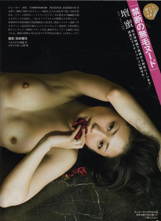 dan mitsu sexy japanese model 壇蜜 セクシー