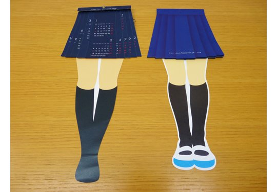 lift up skirt school girl calendar japan kato kaori