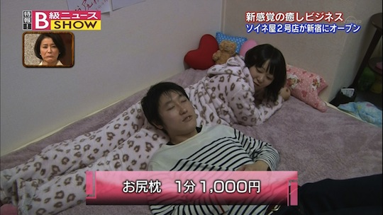soine-ya akihabara bed share cuddle sleep ass service