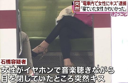 japan man saitama kiss stranger girl chikan grope