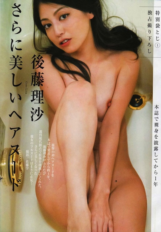 risa goto lisa gravure idol nude japanese hair naked sex image jav porn actress model