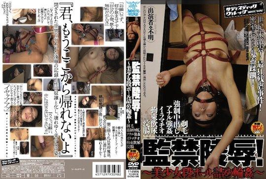 Japanese Sex Love Story