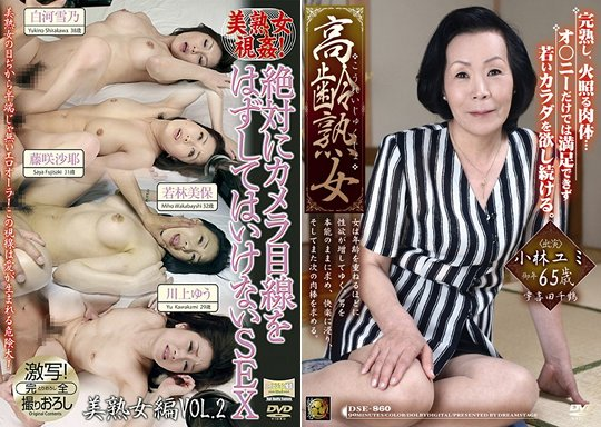Japanese mature women need sex to