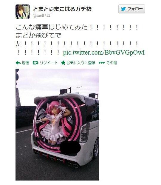itasha madoka 3d back car girl otaku