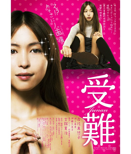 junan japan film movie talking vagina