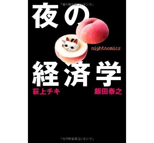 yoru no keizaigaku nightnomics iida yasuyuki