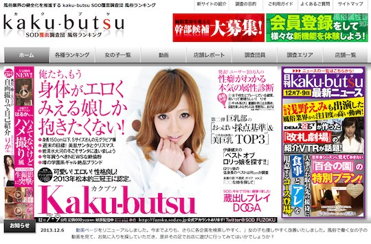 kakubutsu sod soft on demand fuzoku ranking