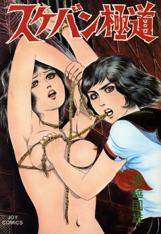 ero manga retro old comics porno iwakoshi kunio