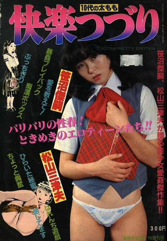 Nostalgic Erotic Retro Pinku Eiga, Roman Porno Posters  Tokyo Kinky Sex, Erotic And Adult Japan-2186