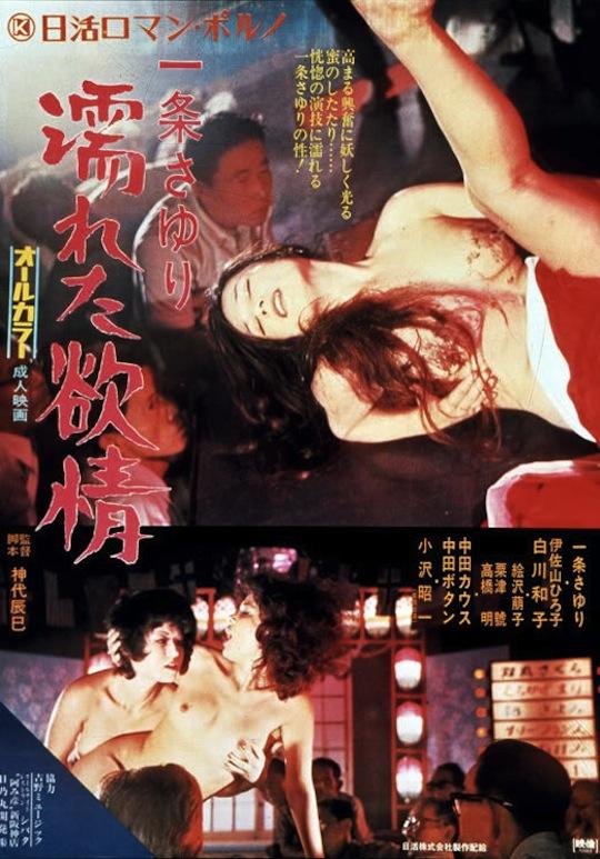 pink film eiga roman porno retro old japanese ichijo sayuri nureta yokujo