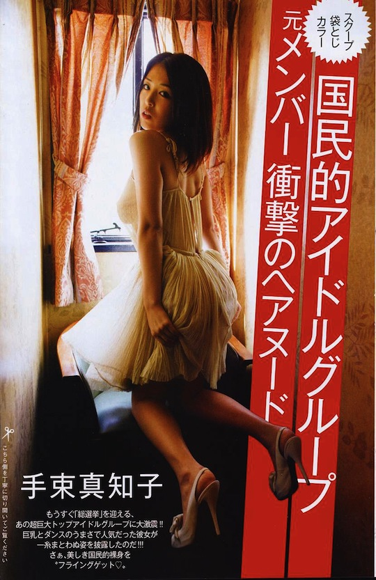 Machiko Tezuka sdn48 naked nude strip pussy body breasts sexy hot