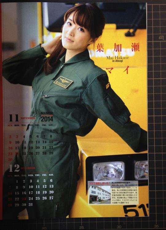 japan self defense force army calendar gravure idol model girls 2014 mai hakase