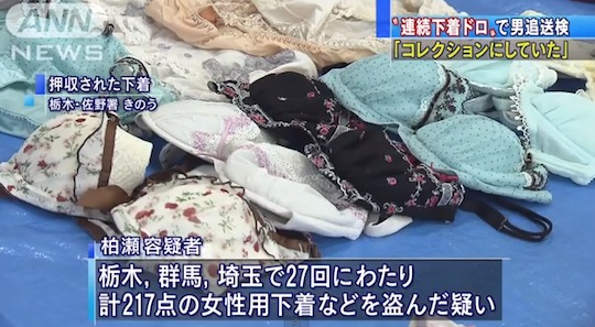 japan serial panties underwear women lingerie thief steal