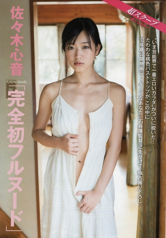 kokone sasaki strip underwear panties sexy gravure model