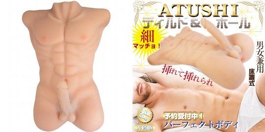 Yaoi porn dildo — photo 5