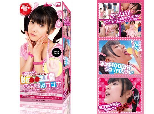 beyz kobo handjob tekoki onahole japanese sex toy