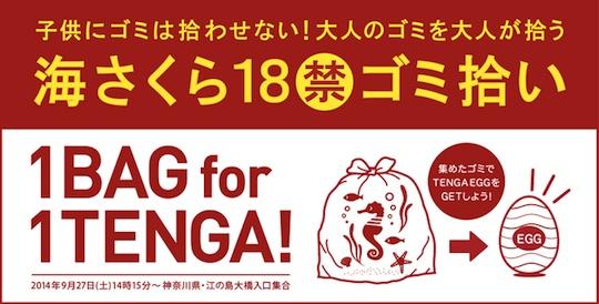 free tenga giveaway beach enoshima clean up summer event environment sex toy masturbation aid