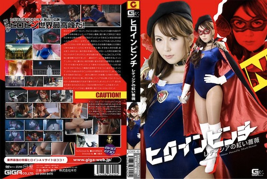 heroine pinch letizia red rose jav yui hatano superhero costume cosplay