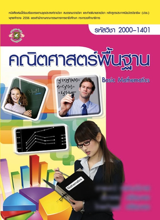 mana aoki thai mathematics math textbook jav porn star japanese photo cover photoshop mistake