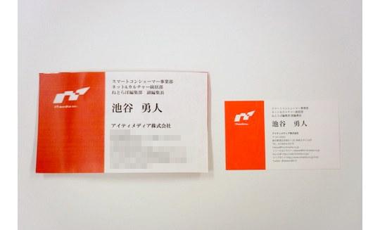 tenga pocket business card masturbation aid sex toy japan
