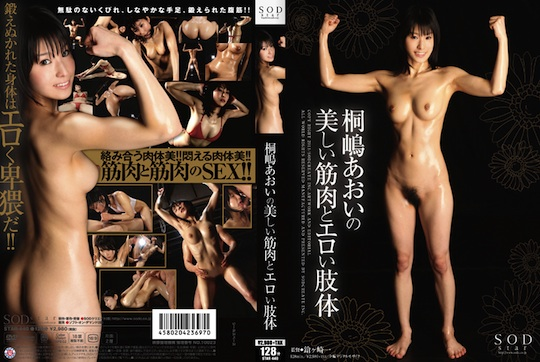 japanese muscular hot woman girl aoi kirishima porn body builder wrestler