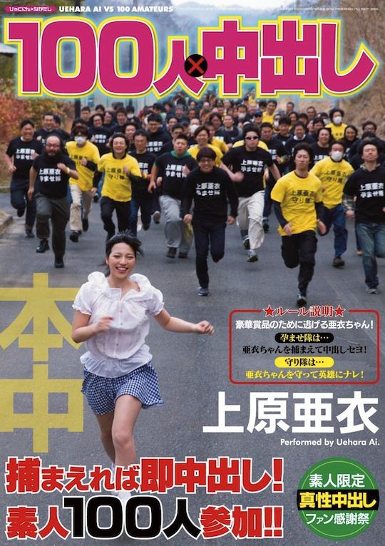 ai uehara 100 men nakadashi porn amateur japan av dvd