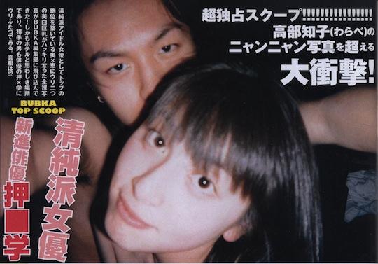manabu oshio megumi oshio sex scandal leaked photos nude nyannyan
