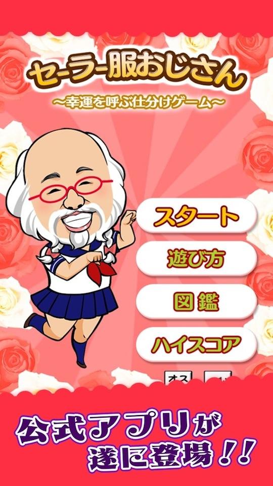 sailor fuku ojisan phone game
