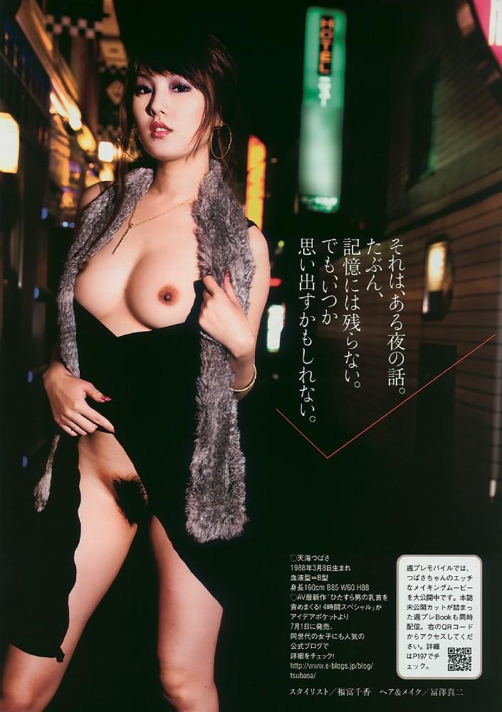 tsubasa amami naked body hot