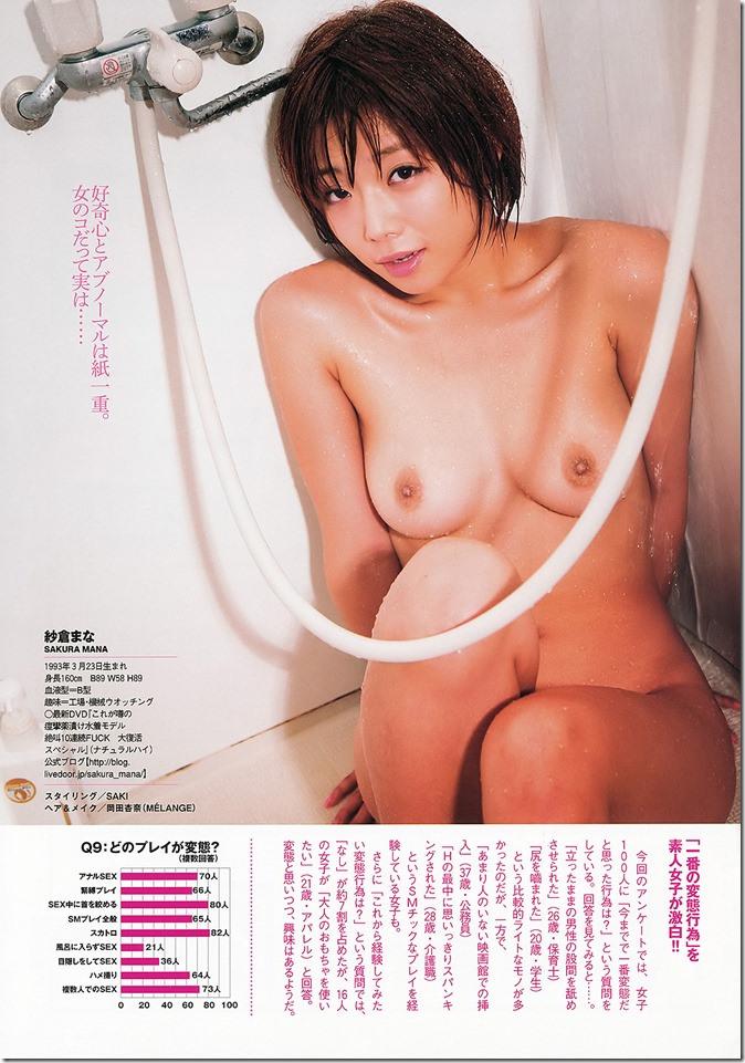 weekly playboy october 2013 sakura mana sex survey japanese girls fetish pervert hentai