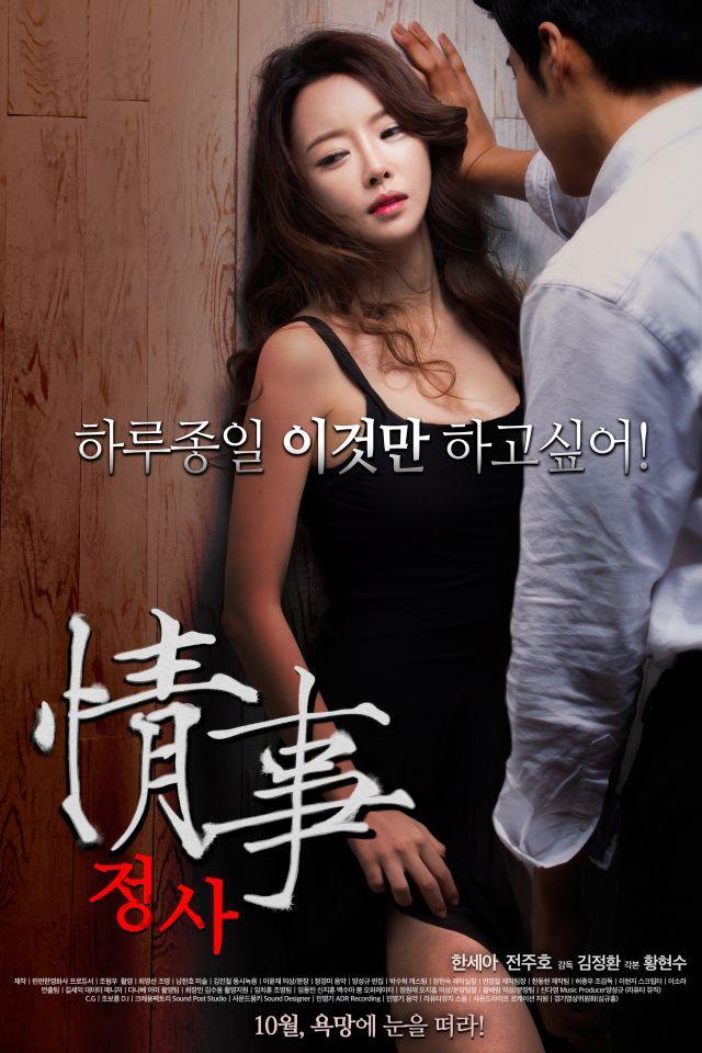 Consider, Naked sex korea movie necessary