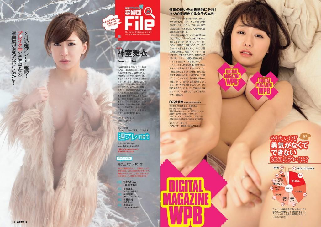 mai kamuro hostess roppongi gravure model japanese hot sexy body playboy shiraishi marina