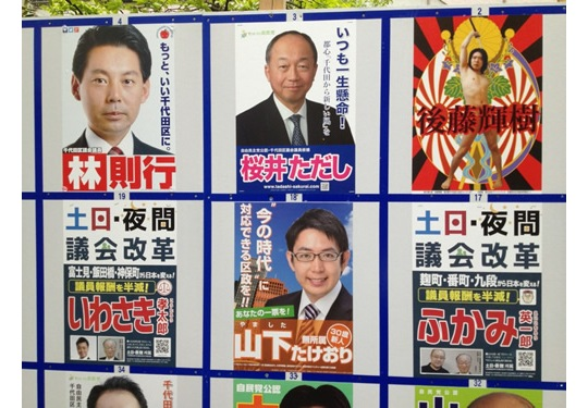 goto teruki right wing political campaign poster chiyoda assembly election naked nude pose
