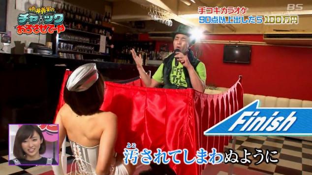 Japanese Program Where They Sing Karaoke Get A Hand Job