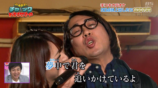 Japanese Gameshow Combines Karaoke With Hand Jobsno, Really