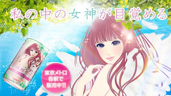 ojo-sama ojousama seisui holy water fair lady urine drink tokyo metro subway station japan