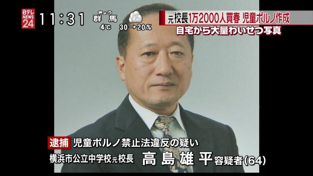 yuhei takashima yokohama school principal sex manila Philippines japanese underage prostitutes 12,000 12,700