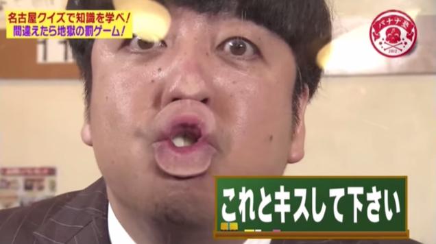 japanese kiss acrylic panel plastic tv show weird comedian himura