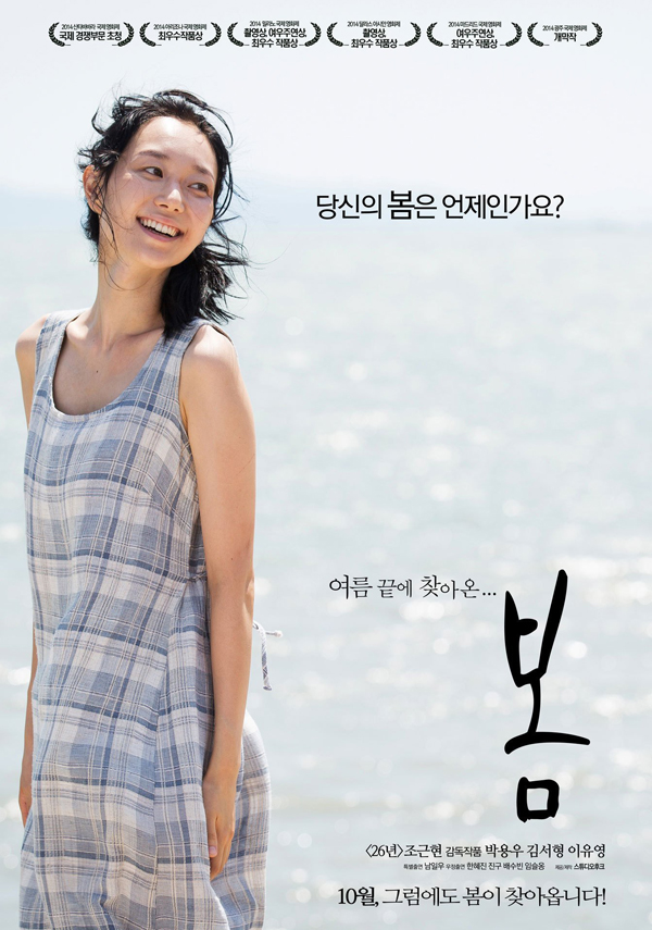 lee yoo-young late spring nude naked korean movie film sex scene