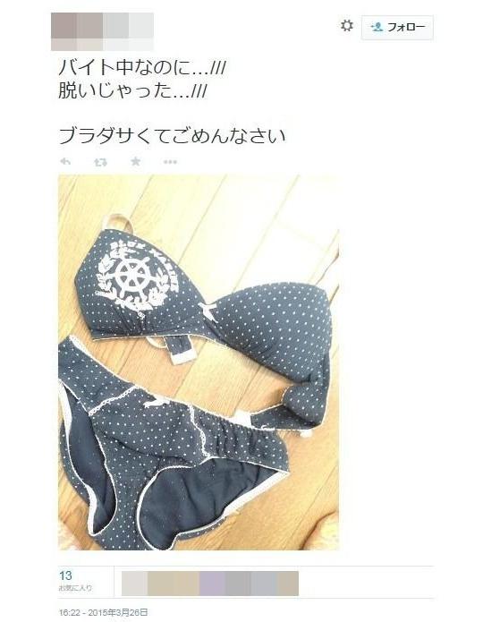 sukiya part-time employee female girl high school selfie twitter naked nude waisetsu masturbate beef bowl image exhibitionist roshutsu fetish