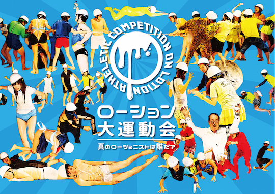 lotion olympics sports competition athletic japan tokyo lube lubricant event