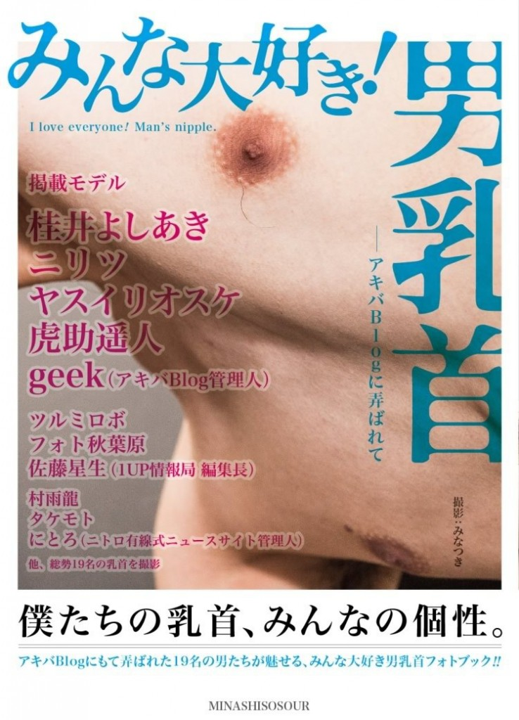 male nipple magazine fetish book japanese