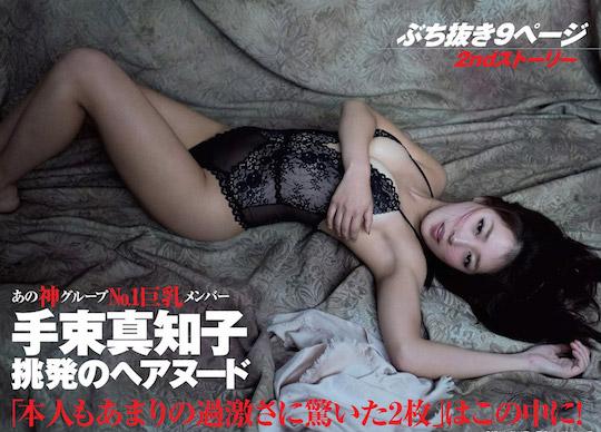machiko tezuka sdn48 ske48 idol naked nude strip hair photo