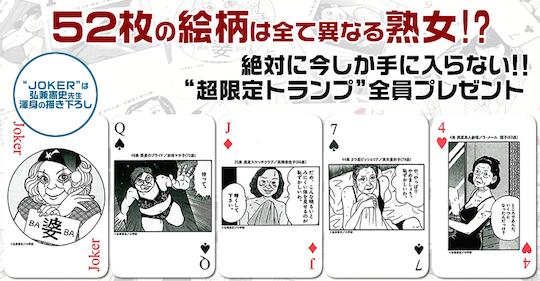 tasogare ryuuseigun cards jukujo like shooting stars at twilight milf