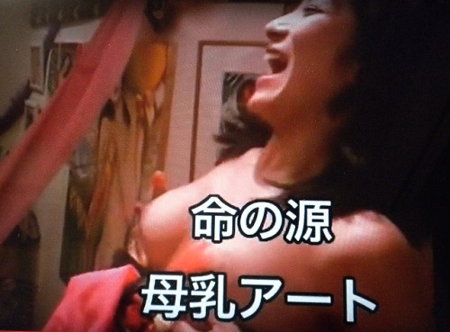 rena masuyama socialist party japan politician naked performance artist