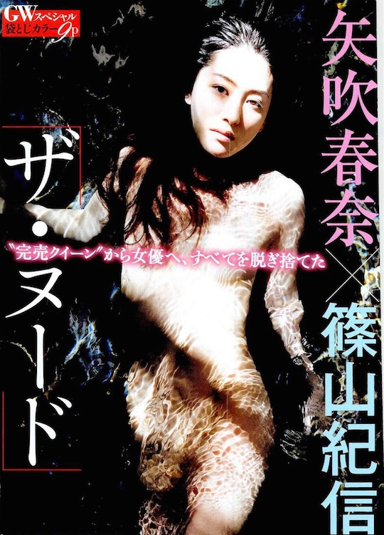 haruna yabuki kishin shinoyama hair nude sexy naked