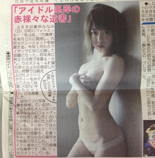 Minami naked, hardcore fuck pic movie